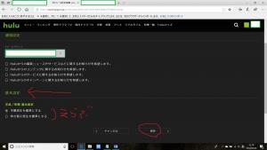 hulu吹き替え字幕切り替え設定画面