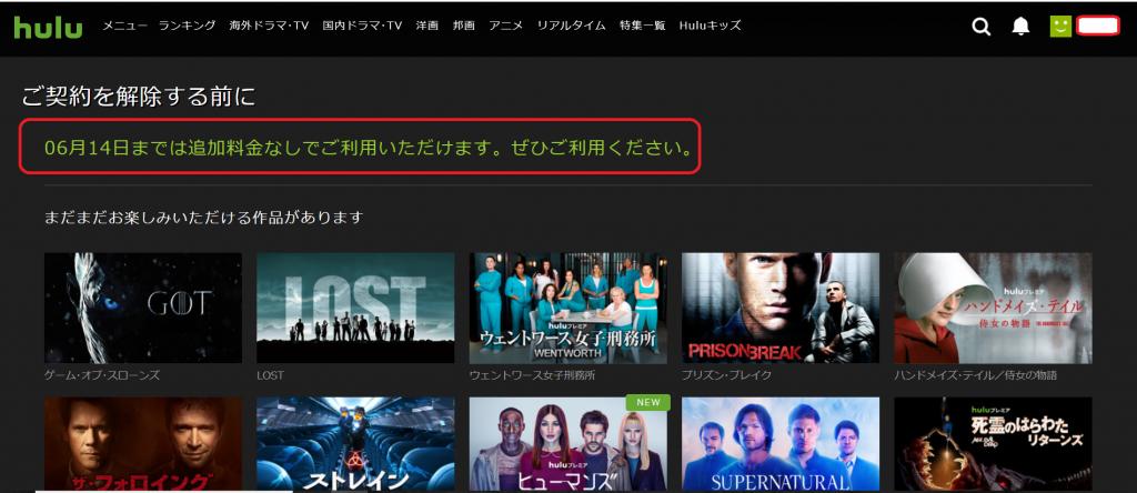 Hulu解約日表示
