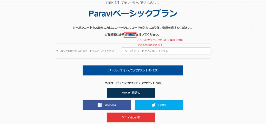 パラビ登録方法と注意