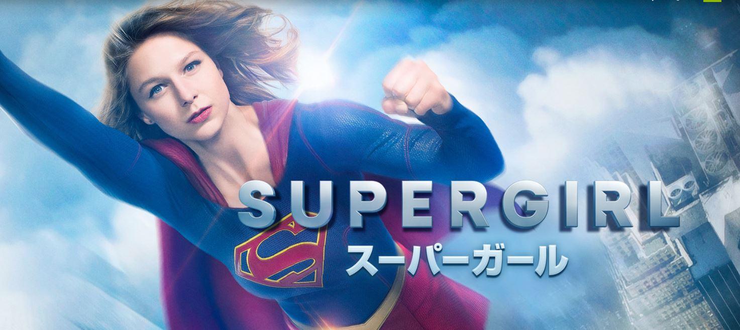 スーパーガールシーズン1あらすじネタバレブログ
