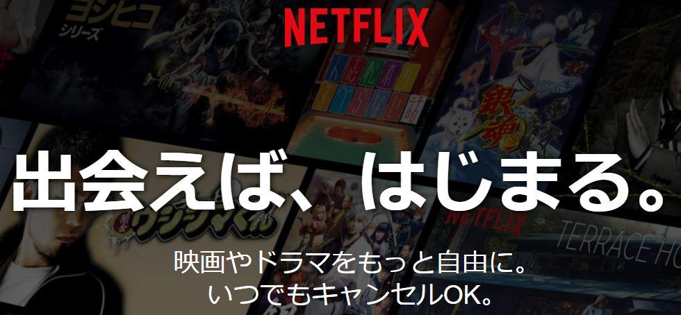 netflix評判口コミリアル